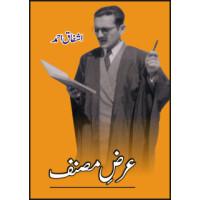 AARZ-E-MUSANNIF - عر ضِ مصنف by Ashfaq Ahmad