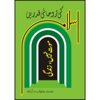ISLAM KI ROHANI QADRAI'N : MAUT NAHI, ZINDAGI - اسلام کی روحانی قد ریں :مو ت نہیں :زندگی by Muhammad Haneef Ramay