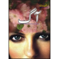 AAG - آگ by Razia Butt
