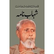 SHAHAAB NAMAH (:) - شہا ب نامہ by QUDRAT ULLAH SHAHAB