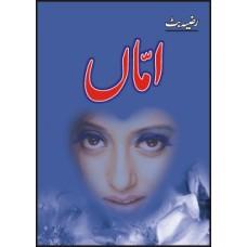 AMMAAN - امّاں by Razia Butt
