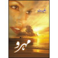 MEHROO - مہر و  by Razia Butt