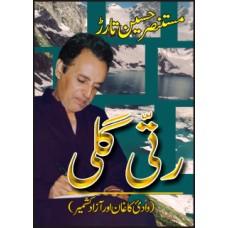 RATTI GALLI: WADI KAGHAN AUR AZAD KASHMIR - رتی گلی :وادی کاغان اور آزاد کشمیر