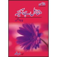 MUQAABIL HAI AAINA (CHAAR YAADASHTAIN) - مقابل ہےآئینہ (چا ر یا د اشتیں) by Raja Anwar