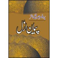 PAIMAAN-E-AZAL - پیما نِ ازل   By:PROF. AHMAD RAFIQUE AKHTAR