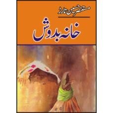 KHANA BADOSH - خا نہ بد وش   By:MUSTANSAR HUSSAIN TARAR