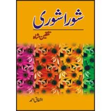 SHORA SHOREE TALQEEN SHAH <> - شو را شو ری تلقین شاہ   By:ASHFAQ AHMAD