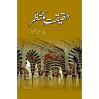 HAQEEQAT-E-MUNTAZAR - حقیقت ِمنتظر   By:PROF. AHMAD RAFIQUE AKHTAR