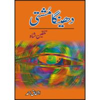 DHEINGA MUSHTI : TALQEEN SHAH - دھینگا مشتی : تلقین شاہ By:ASHFAQ AHMAD