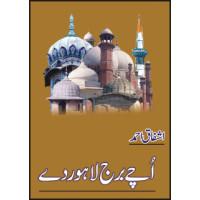 UCHAY BURJ LAHORE DAY - اچے برج لاہور دے   By:ASHFAQ AHMAD