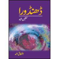 DHANDOORA : TALQEEN SHAH - ڈھنڈورا : تلقین شاہ   By:ASHFAQ AHMAD