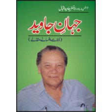 JAHAAN-E-JAWAID - جہا نِ جا وید   By:JUSTICE RTD. DR JAVED IQBAL