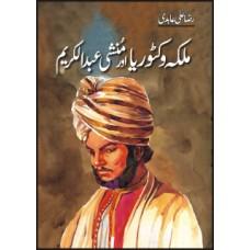MALKA VICTORIA AUR MUNSHI ABDUL KAREEM - ملکہ وکٹو ریا اور منشی عبد الکریم   By:RAZA ALI ABIDI