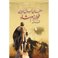 Sultan jalaluddin khawarizam shah by Muhammad Hayat Khan