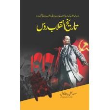 Tareekh Inkalab Roos by Kishan Parshad Kol
