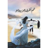 Tum akhri jazera ho by Umm e Maryam