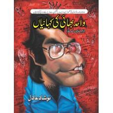 Wahid Bhai ki Kahanian by Noshad Adil