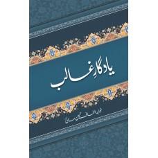 Yadgar e Ghalib by Khawaja Altaf Hussain Hali
