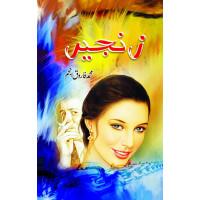 Zanjeer by Muhammad Farooq Anjum