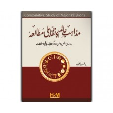Comparative Studies of Major Religions by Touqeer Ahmad