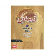 Ilmi Urdu General (HSM) by Waleed Anwar Waleed
