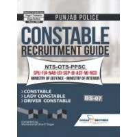 Punjab Police Constable Recruitment Guide (BS-07)   Dogar Brothers