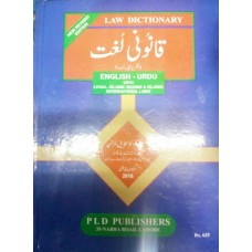 Law Dictionary by PLD