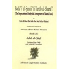 Badai al-sanai fi Tartib al Sharai (bookLIII) Adab al-Qadi Translated by I.A Khan Nyazee
