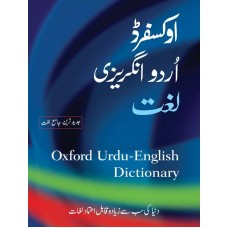 Oxford Urdu-English Dictionary